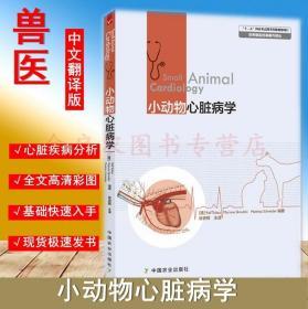 全新正版小动物心脏病学 徐安辉主译 熊惠军主审 犬猫心脏病学 犬猫心脏疾病