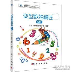 全新图书变型数独精选 初级 文教科普读物 北京市数独运动协会
