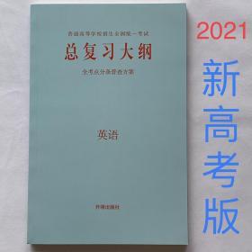 2021新高考版 总复习大纲 英语 路丽梅 刘毅然 主编 开明出版社