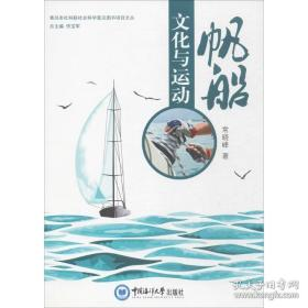 全新图书帆船文化与运动