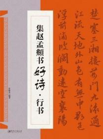 集赵孟頫书好诗行书-临摹 创作 集字 学生用 入门级 书法书 字帖
