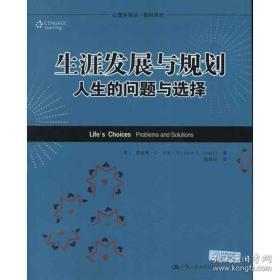 全新图书心理学译丛·教材系列·生涯发展与规划:人生的问题与选择