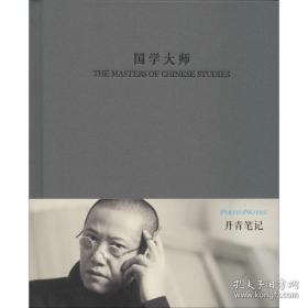 全新书本丹青品味笔记系列:国学大师