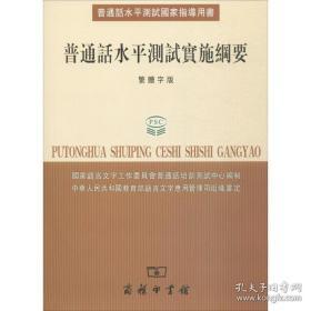全新图书普通话水测试实施纲要 语言-汉语 语言文字工作委员会普通话培训测试中心 编