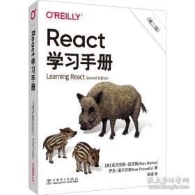 React学习手册(第二版)
