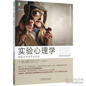 全新图书实验心理学:勘破心理世界的侦探(原书第6版)