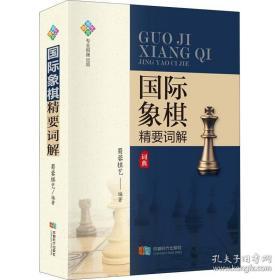 全新图书国际象棋精要词解