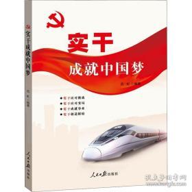 全新图书实干成就中国梦