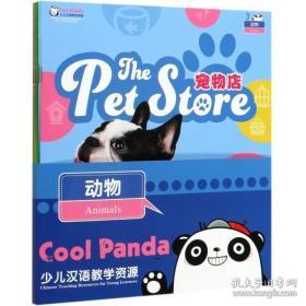 全新图书CoolPanda少儿汉语教学资源·3·动物(套装共4本)