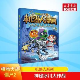 植物大战僵尸2机器人系列神秘冰川大作战二三四五年级科学恐龙科幻爆笑多格漫 小学生6-12岁少年儿童百科故事图画故事书籍