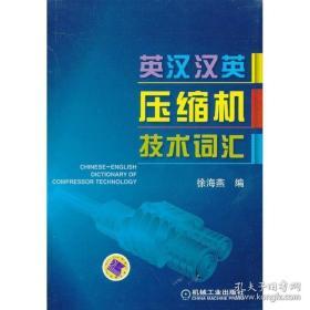 全新图书英汉汉英压缩机技术词汇
