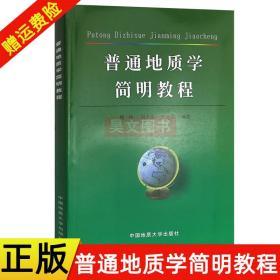 正版现货 普通地质学简明教程 杨伦 刘少峰 王家生编著中国地质大学出版社