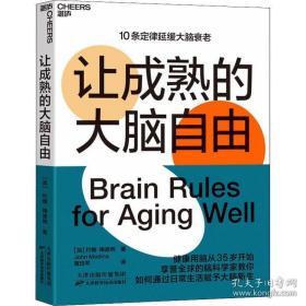 全新图书让成熟的大脑自由:保持活力、快乐、敏锐的10条定律