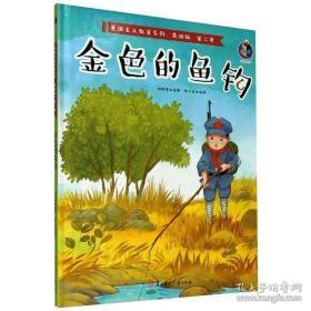 全新图书金色的鱼钩/爱国主义教育系列(美绘版·第二季)