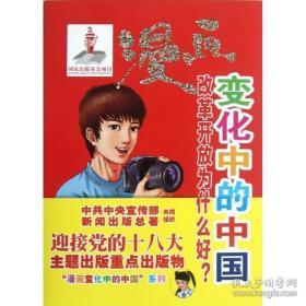 全新图书变化中的中国:改革开放为什么好?