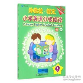 全新图书外教社-朗文小学英语分级阅读(新版)9(一书一码)