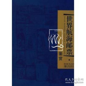 全新图书世界航海邮票鉴赏
