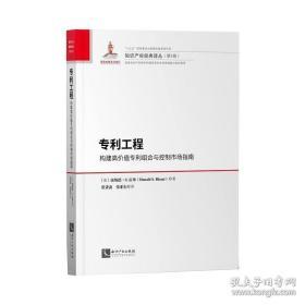 专利工程:构建高价值专利组合与控制市场指南