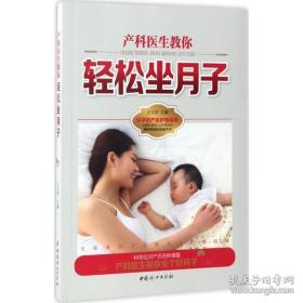 全新图书《产科医生教你轻松坐月子》