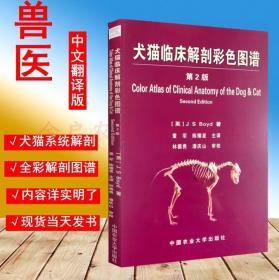 全新正版犬猫临床解剖彩色图谱(第2版) 董军 陈耀星主译 犬解剖猫解剖彩色图谱9787811171488