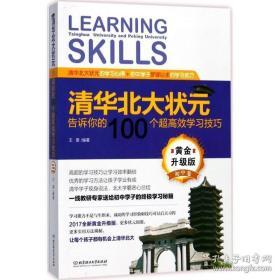 全新图书清华北大状元告诉你的100个超高效学习技巧(黄金升级版 初中卷)