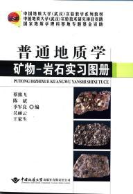 正版现货 普通地质学矿物-岩石实习图册 中国地质大学出版社