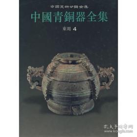 全新书本中国青铜器全集10:东周4