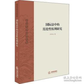 全新图书国际法中的历史性权利研究