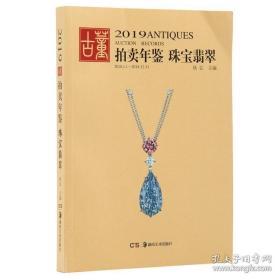 全新书本(2019)翡翠珠宝:古董拍卖年鉴