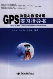 正版 GPS测量与数据处理实习指导书 肖根如等著 中国地质大学出版社