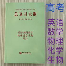 总复习大纲 英语+理科数学+物理+化学+生物 共5科 全新正版