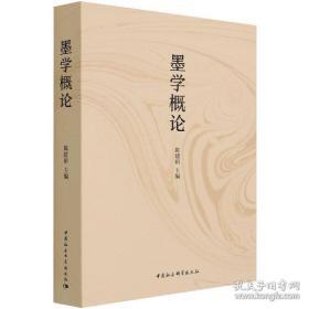 全新图书墨学概论 中国哲学 陈建裕