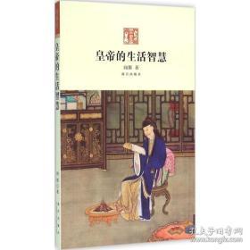 全新书本皇帝的生活智慧