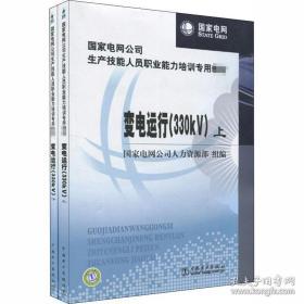 全新图书变电运行(330KV)(上下册)