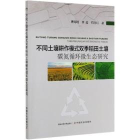 全新图书不同土壤耕作模式双季稻田土壤碳氮循环微生态研究 唐海明 李超 石丽红 9787109276451