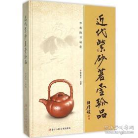 全新书本近代紫砂茗壶珍品