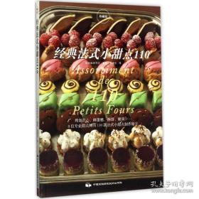 全新图书经典法式小甜点110