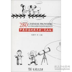全新图书中英谚语对照手册(漫画版) 外语-英语读物 编者:刘燕华