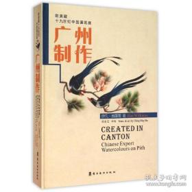 全新图书欧美藏 十九世纪中国蓪纸画 广州制作