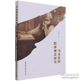 全新图书马克思的精神观念研究 马列主义 徐海峰