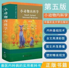 全新正版小动物内科学 第5版第五版 中国农业大学出版社 9787565521294 兽医内科书小动物内科学兽医基础书小动物内科学图谱犬猫内科学