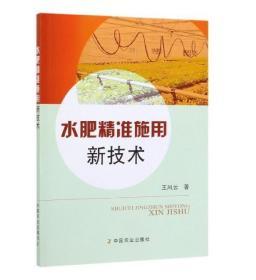 全新图书水肥精准施用新技术 王风云 农业科学 专业科技 中国农业出版社9787109259003