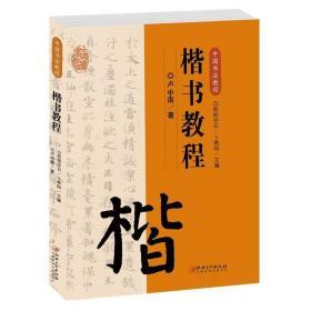 中国书法教程·楷书教程