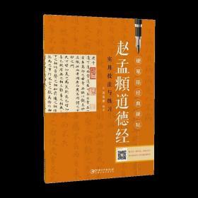 硬笔临经典碑帖·赵孟頫道德经 书法学习 硬笔书法 硬笔临古帖 自学