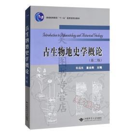 正版 古生物地史学概论(第二版) 中国地质大学出版社