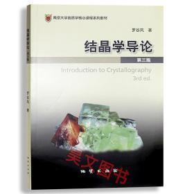 正版现货 结晶学导论第三版 罗谷风 地质出版社教材