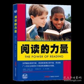全新图书阅读的力量(新版) 素质教育 斯蒂芬?克拉生著李玉梅译王林审译