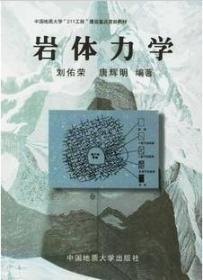 正版  岩体力学(刘佑荣)中国地质大学出版社