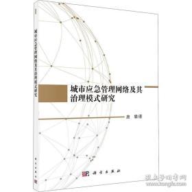 全新图书城市应急管理网络及其治理模式研究