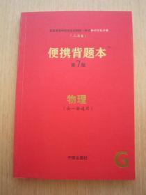 上海卷2020高考/高中便携背题本第7/七版物理 全新正版新版